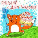 Виталий с днем рождения открытки с