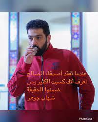 """شهاب جوهر on Twitter: """"… """""""