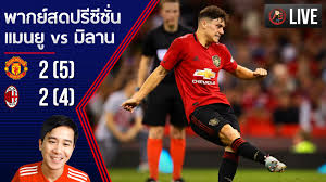 Football Genius - [ห้องดูบอล] แมนยู vs เอซี มิลาน นัดสุดท้ายปรีซีซั่น  แคปเดเกอา | ฟุตบอลจีเนียส