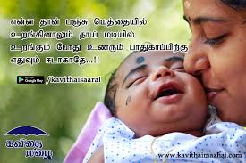 tamil amma kavithaigal tamil