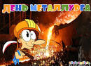 С днем металлурга примите поздравления с
