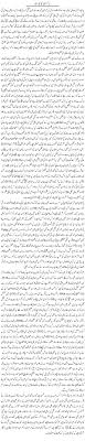 javed chaudhry latest urdu columns about yeh sharmeen obaid kya javed chaudhry latest urdu columns about yeh sharmeen obaid kya cheez hai master blog writer