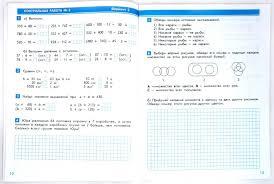 к тесты и контрольные Козлова Рубин класс Ответы к тесты и контрольные Козлова Рубин 4 класс