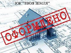 Планы эвакуации услуги во Владивостоке Кадастровые инженеры тех планы межевание оформление земли и др