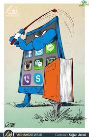 Image result for تاثیر شبکههای اجتماعی بر افت تحصیلی دانش آموزان