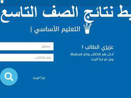 استعلم الآن .. نتائج الصف التاسع السوري عبر موقع الوزارة الرسمي 2020 تنزيل  تطبيق نتائج التاسع وزارة التربية السورية