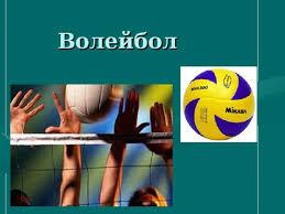 Презентация Волейбол физкультура презентации Волейбол