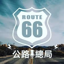 66號公路總局