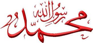 النبى صلى الله عليه وسلم وزوجاته