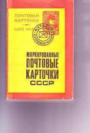 Союз филокартистов Листов Г М Маркированные почтовые карточки СССР