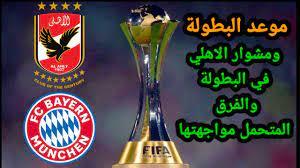 موعد كأس العالم للأندية 2021| والفرق المشاركة ومشوار الاهلي في البطولة  ومواجهات الاهلي🔥🔥🔥 - YouTube