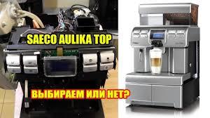 <b>Saeco Aulika Top</b>
