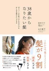 38歳からなりたい髪 田村 マナ 山口 童子 本 通販 Amazon
