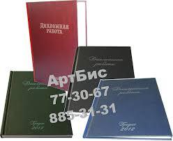 Твердый или клеевой переплет дипломов диссертаций курсовых  Твердый или клеевой переплет дипломов диссертаций курсовых