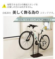 Cycle Display Stand plank Rakuten shop Rakuten Global Market Indoor bike stand bike 47