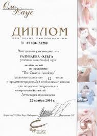 Дипломы и сертификаты мастеров ногтевого сервиса Дипломы и  Диплом Дизайн ногтей