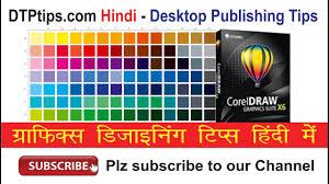 Colour Chart Video Coreldraw Hindi Videos Creating A Colour Chart From Colour