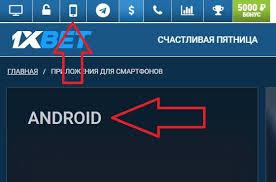 скачать 1xbet последнюю версию на андроид бесплатно