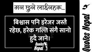 Quotes Nepal 5 मन छन लइनहर Nepali Quotes