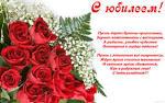 Поздравления с днем рождения и с юбилеем 51