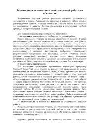 как писать курсовую работу Исторический факультет СПбГУ Рекомендации по подготовке защиты курсовой работы по