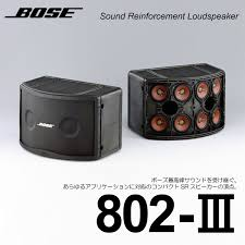 bose 802. bose all-weather capable compact sr speaker panaray 802-iii bose 802