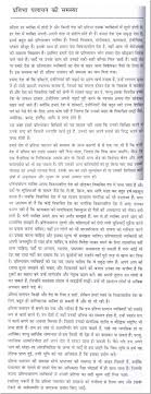 essays on brain drain brain drain in essay b daaee f e d ca cover  essay on the problem of brain drain in hindi