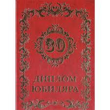 Подарок Мужчине магазин подарков мужчинам в Санкт Петербурге Диплом юбилейный 30