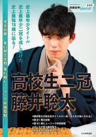 高校生二冠 藤井聡太- 漫画・無料試し読みなら、電子書籍ストア ブックライブ