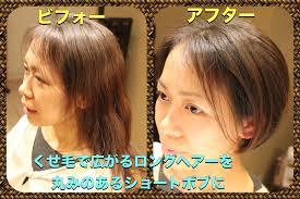 くせ毛で広がるロングヘアーを丸みのあるショートボブに Youtube 髪型