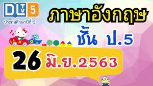 DLTV ภาษาอังกฤษ ป.5 วันที่ 26 มิ.ย. 2563   Put on the Puppet Show    เรียนออนไลน์ - YouTube