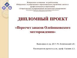 Образец презентации на защиту диплома  указываемые в документах об образовании и о квалификации успешно прошедшим образец презентации на защиту диплома государственную