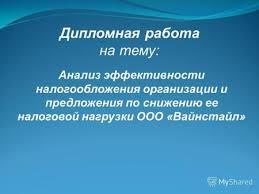 Презентация на тему Налог на прибыль организации в РФ на  Анализ эффективности налогообложения организации и предложения по снижению ее налоговой нагрузки ООО Вайнстайл Дипломная