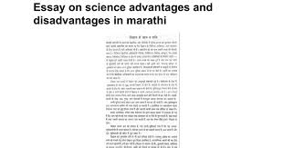 essay on science advantages and disadvantages in marathi google docs
