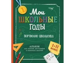 <b>Фотоальбомы и рамки Росмэн</b>: каталог, цены, продажа с ...