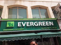 Evergreen Office Evergreen Stationery Office Supplies Stationery In Ayal