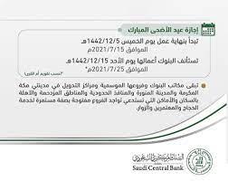 Top Tweets for #البنك_المركزي_السعودي on Twitter. - Instalker