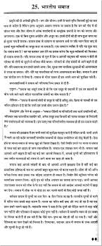 essay on n society in hindi