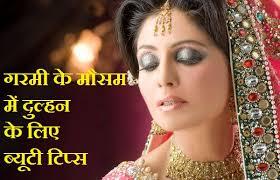 tips in hindi indian wedding makeup गर म य म प र ट क ल ए