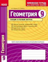 rozetka ua Геометрия класс Комплексная тетрадь для контроля  Геометрия 9 класс Комплексная тетрадь для контроля знаний Роганин А Н