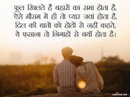 one line love status in hindi true love status hindi love es for her