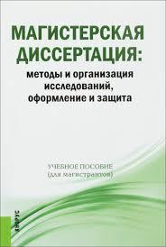 Методика написания магистерской диссертации учебник Магистерская диссертация Методы и организация исследований