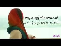 ️Romantic WhatsApp Status New Malayalam WhatsApp Status Adorable Love Status Malayalam Download