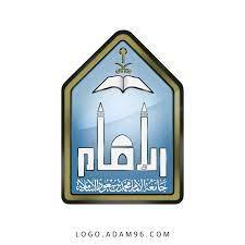 تحميل شعار جامعة الإمام محمد بن سعود الإسلامية لوجو عالي الجودة بصيغة PNG