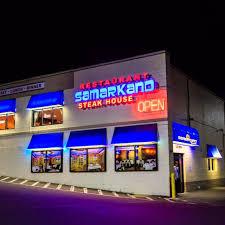 Cafe Light Bustleton Samarkand Steak House Restaurant Feasterville Trevose Pa
