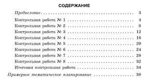Алгебра класс Контрольные работы по алгебре Под редакцией  picture1301476513 jpg