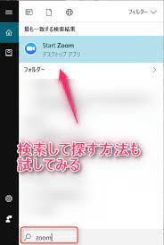 Zoom 録音 方法