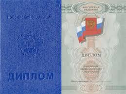 Диплом училища Купить диплом ВУЗа в Ростове на Дону Диплом училища с приложением 2007 2010 года