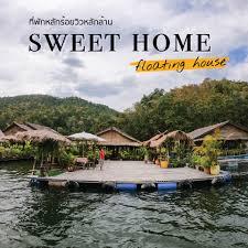 ที่พักหลักร้อยวิวหลักล้าน Sweet home floating house(ฉบับรถสาธารณะ) :  Follovv - Follow new routes.