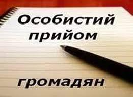 В Старобільську представник прокуратури Луганської області проводитиме виїзний прийом громадян